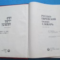 Russian-Hebrew Dictionary