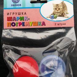 для котят и взрослых кошечек »ШАРИК-ПОГРЕМУШКА».