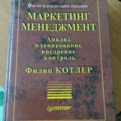 Учебник Котлер маркетинг