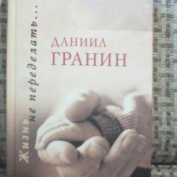 Cartea. Daniil Granin. Viața nu poate fi schimbată.