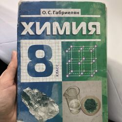 Учебник химии 8 класс
