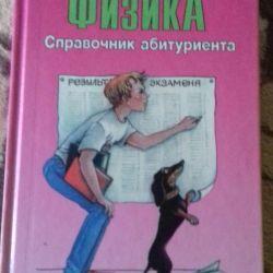 Physics. Applicant Handbook
