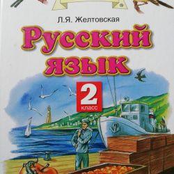 Planet of knowledge. Russian language. 2 cl. Zheltovskaya