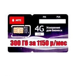 Tarife MTS XL Paketi 1150 R / ay için 300 GB