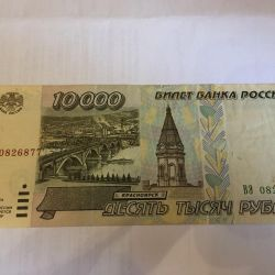 10,000 rubles 1995