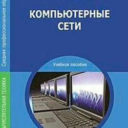 Bilgisayar ağları Novozhilov