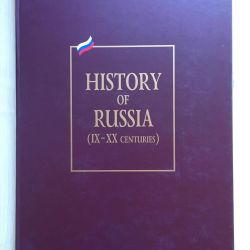 Ιστορία της Ρωσίας (IX-XX αι.) Βιβλίο στα Αγγλικά