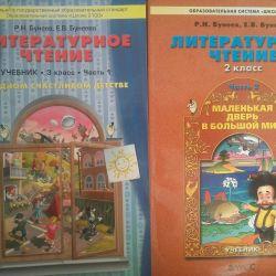 книги 2-е части