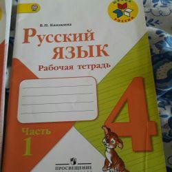 Τα βιβλία εργασίας είναι καινούργια