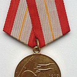 """Medalia aniversară """"60 de ani ai Forțelor Armate ale URSS""""."""