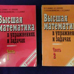 Higher mathematics author Danko, Popov and others.