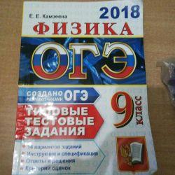 OGE 2018