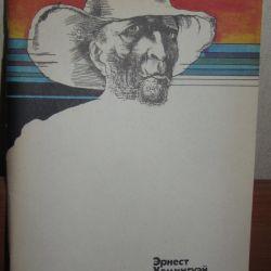 E. Hemingway Ο γέρος και η θάλασσα