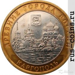 Coin 10 rubles Kargopol