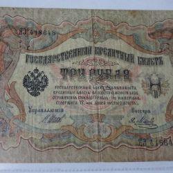 Kraliyet banknotlar