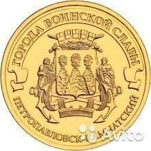 Coin of 10 rubles Petropavlovsk-Kamchatsky (2015)