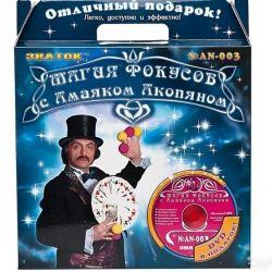 Set Magic tricks Expert with Hmayak Hakobyan, new