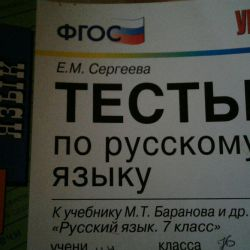 Tests in Russian