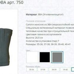 сапожки р.39/40 черные Каури новые