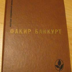 Факир Байкурт мастера современной прозы