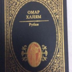 Cartea lui Omar Khayyam RUBAI