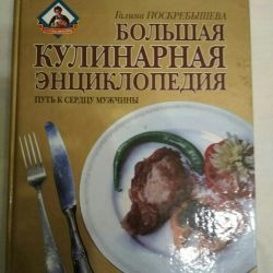 Great culinary encyclopedia. Poskrebysheva