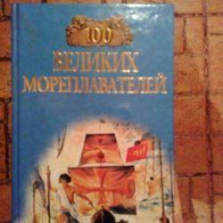 Книги познавательные для подростков