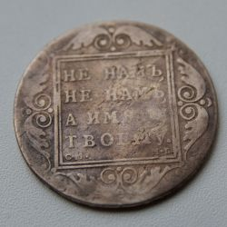 1 ruble of 1798. SM MB. Paul I