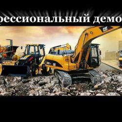 Demontați demolarea metalică a clădirilor fabricii