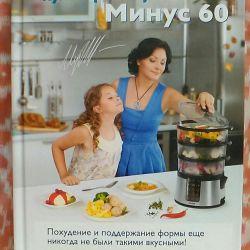 Книга правильного питания