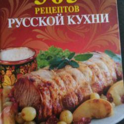 365 συνταγές ρωσικής κουζίνας