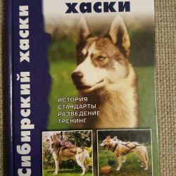 Βιβλίο για το husky