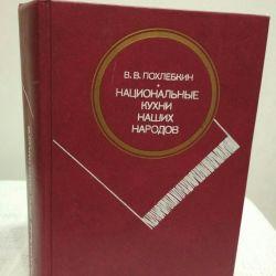 V.V. Pokhlebkin. National cuisines of our peoples