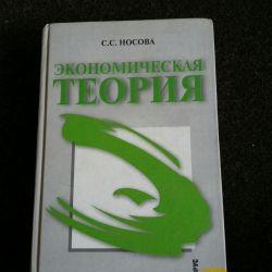 Economic Theory of S.S.Nosov new textbook