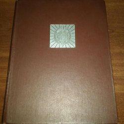 Το βιβλίο είναι πραγματικά δημοφιλές το 1977