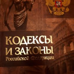 Codes and laws of the Russian Federation
