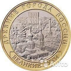 Coin 10 rubles Great Luke
