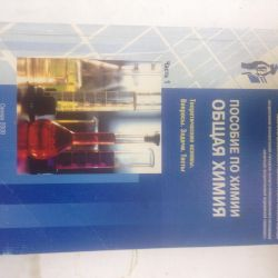 Handbook of chemistry for applicants