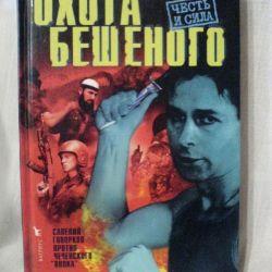 V.Dotsenko Hunting mad