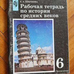 βιβλίου εργασίας για την ιστορία