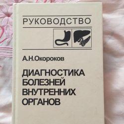 Okorokov Διάγνωση ασθενειών των εσωτερικών οργάνων