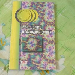 Cărți psihodiagnotice