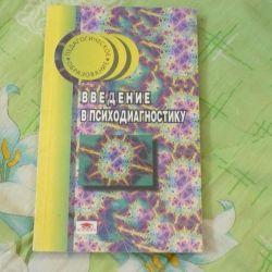 Книги по психодиагностике