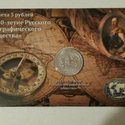 Album with a coin of 170 years of Russian geographical