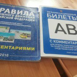 Bilete și reguli ale drumului