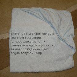 towel corner