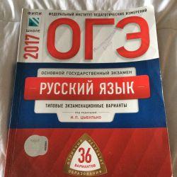 OGE Ρωσική γλώσσα