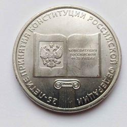25 рублів Конституція