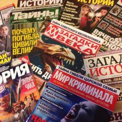 Журналы ха 2015-16-17-18 года
