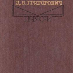 D. V. Grigorovici. poveste